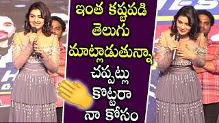Payal Rajput Speech At Happy Games Buzz App Launch Event I Silver Screen