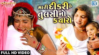 VIKRAM THAKOR - Mari Dikri Che Tulsi No Kyaro | FULL VIDEO | New Gujarati Song 2018 | RDC Gujarati