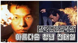 '아름다운 청년 전태일' [한국영화 걸작선] / YTN KOREAN