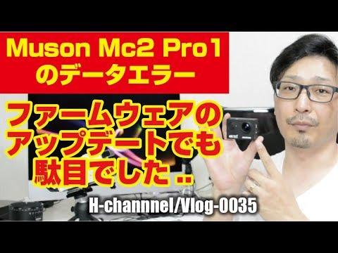 muson mc2 pro1 ファームウェア アップデート