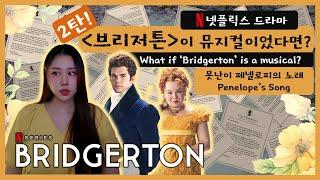 [2탄] 브리저튼이 뮤지컬이었다면? Ι 못난이 페넬로피…