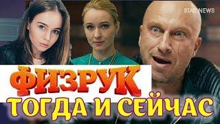 Как изменились актеры сериала Физрук!