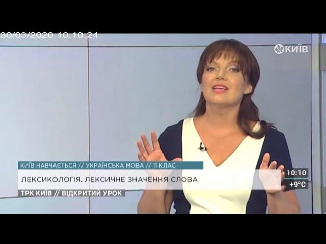 11 клас. Українська мова. Лексикологія. Лексичне значення слова.