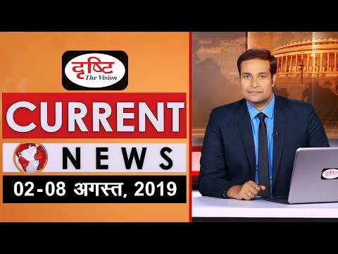 Current News Bulletin for IAS/PCS - (02nd - 08th August, 2019)