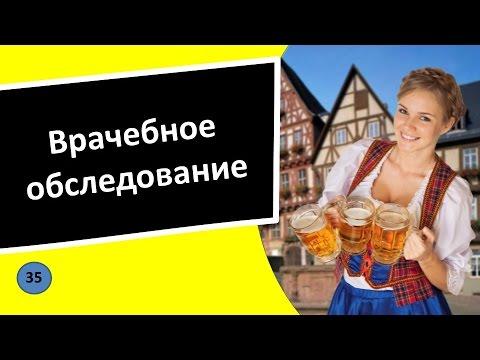 35. Врачебное обследование - Немецкий язык для чайников