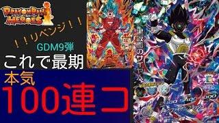 (ドラゴンボールヒーローズ) GDM9弾 100レンコ リベンジ!! DBH