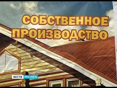 Ярославцам представили проекты домов из профилированного бруса и оцилиндрованного бревна