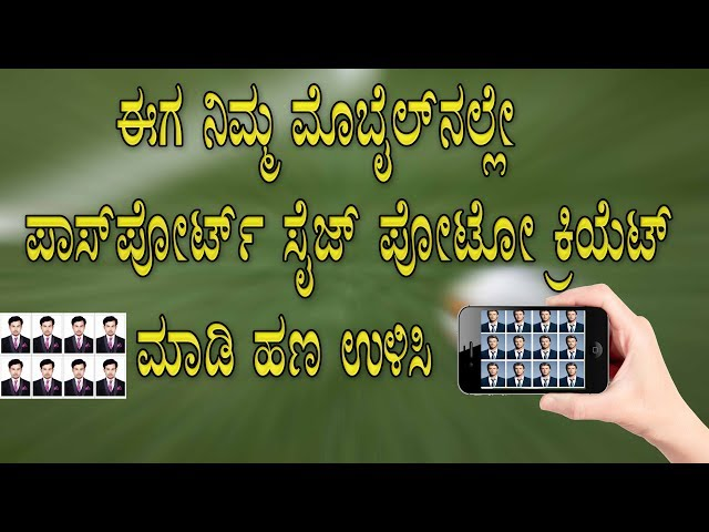 ?????? ????? ???? ?????? ???? ???? ?????? ????  how to make passport size photo in mobile in kannada