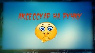 Красивый аксессуар на ручку (БЕЗ СТАНКА)// Nastya Name