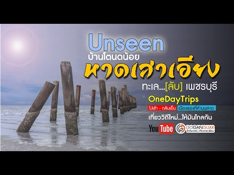 โกกันเกลอพาลุย หาดเสาเอียง บ้านโตนดน้อย Unseen ทะเลลับ ที่เที่ยวใหม่เพชรบุรี   [GE51]
