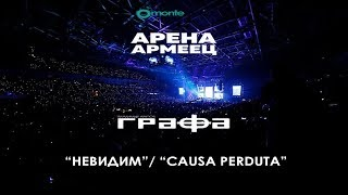 Grafa - Mash Up - Nevidim / Causa Perduta - Live at Arena Armeec 2017