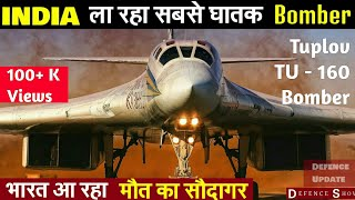 Indian Air Force considers deadliest bomber aircraft |TU-160| Indian Defence Updates | Defence Show