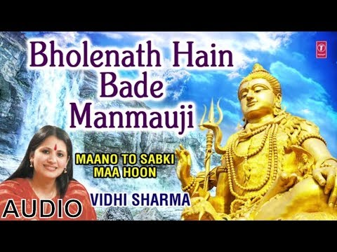 Bholenath Hain Bade Manmauji I Shiv Bhajan I VIDHI SHARMA I Audio Song I Maano To Main Sabki Maa Hun