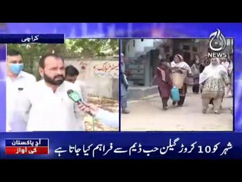 Karachi Walo Ki Kahani..Pani Aur Sirf Pani   Aaj Pakistan Ki Awaz   24 May 2021   Aaj News