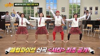 ※Released for the first time※ 'Shutter'♪ by Celeb Five- Knowing Bros 154