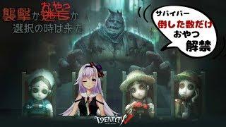 【Identity V】死のおやつ警察【おやつ雑談】 thumbnail