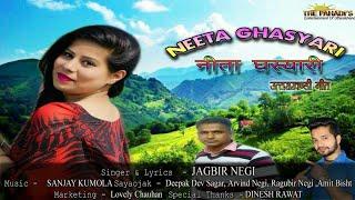 Neeta Gasyari | नीता घस्यारी | Latest Garhwali song 2018 | Singer - Jagbir Negi