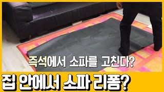 [선공개] 집에서 리폼한다? 헌 소파를 새 소파로 바꾸…