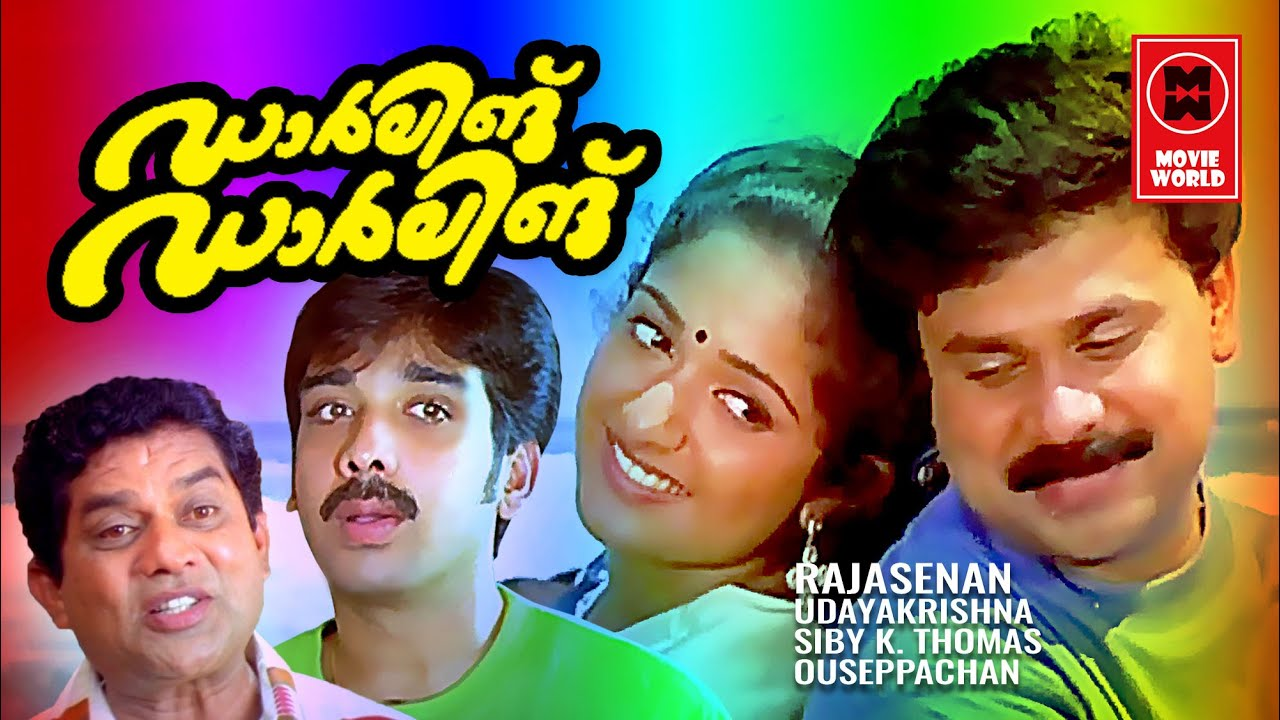 ഡാര്‍ലിംഗ്‌ ഡാര്‍ലിംഗ്‌ | Darling Darling Malayalam Comedy Movie | Malayalam Comedy Scenes