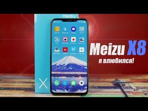 Meizu X8 - смартфон, который перевернул моё сознание! 📱