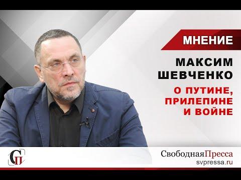 Максим Шевченко о Путине, Прилепине и войне