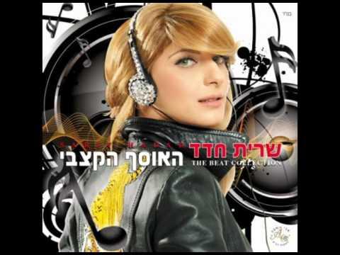 שרית חדד - האוסף הקצבי - האלבום המלא - Sarit Hadad