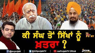 Is RSS  a Danger to Sikhs ? || To The Point || KP Singh || Jus Punjabi