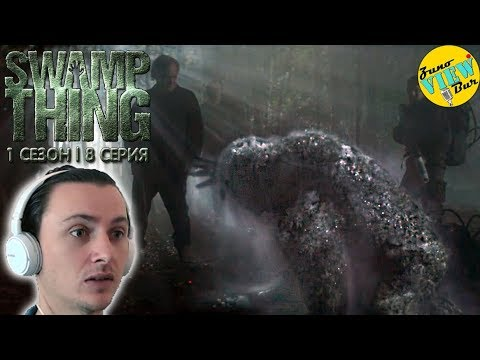 📺 БОЛОТНАЯ ТВАРЬ 1 Сезон 8 Серия - РЕАКЦИЯ / Swamp Thing Season 1 Episode 8 REACTION
