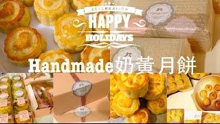 奶黃月餅親手做♥ Thumbnail