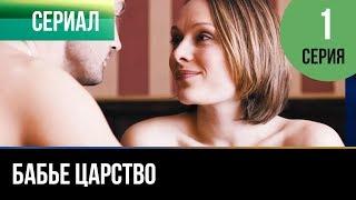 ▶️ Бабье царство 1 серия - Мелодрама | Русские мелодрамы