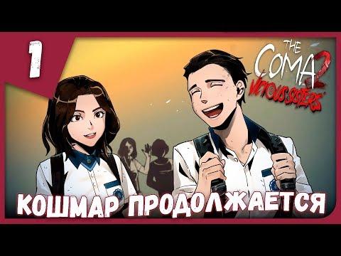 КОШМАР ПРОДОЛЖАЕТСЯ ► The Coma 2: Vicious Sisters #1 Прохождение