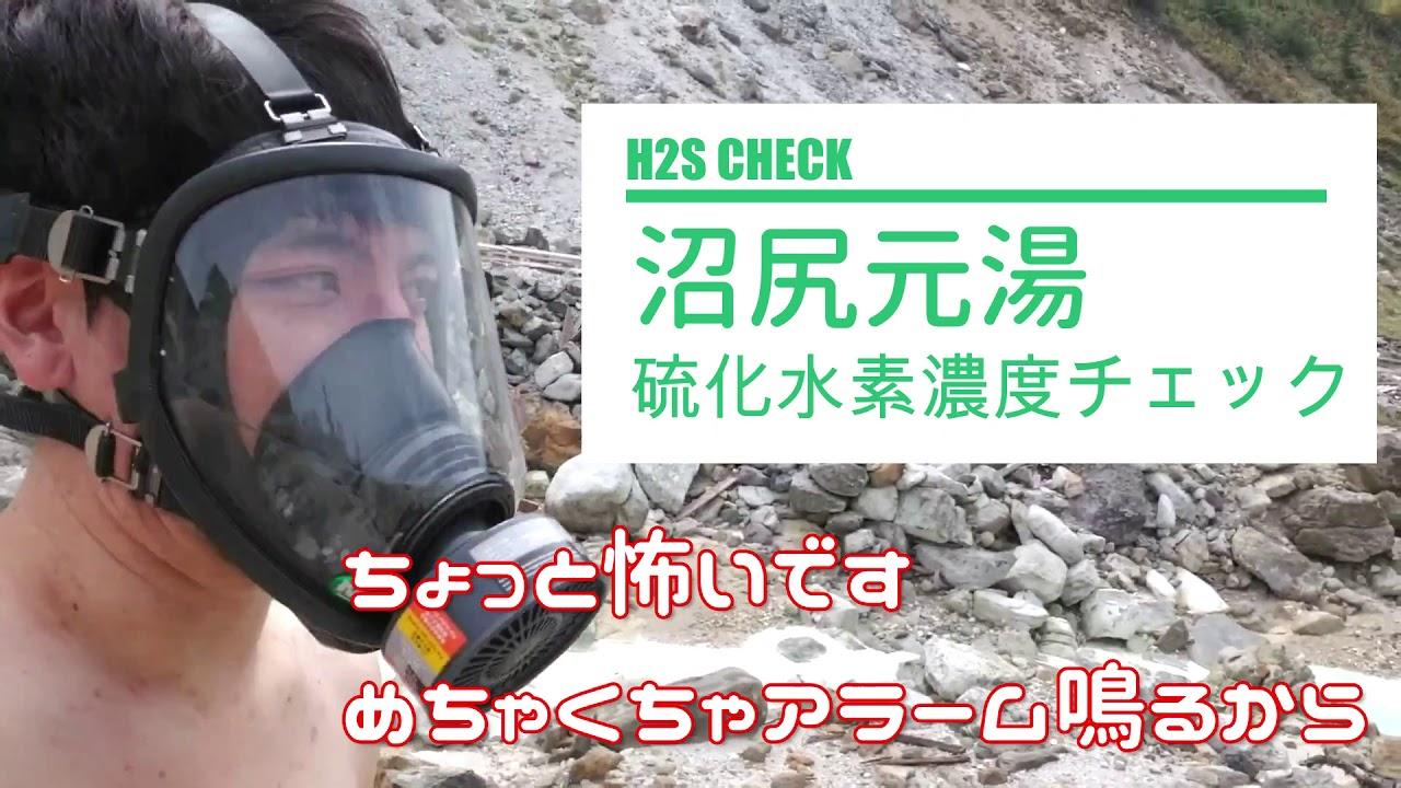 死亡 硫化 水素