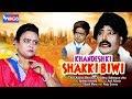 Khandesh Ki Shakki Biwi  - Malegaon Comedy - Asif Albela -  Chhotu Shafik Chalbaz Comedy