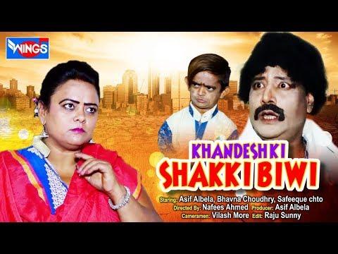 Khandesh Ki Shaki Biwi - Malegaon Comedy - Asif Albela -  Chhotu Shafique  - Indian Comedy