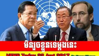 Cambodia Hot News Today , Khmer News Today , មិនរួចខ្លួនទេម្តងនេះ , politics news,Neary Khmer
