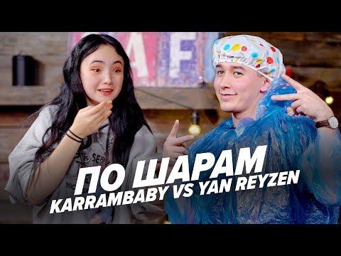 KARRAMBABY VS ЯН РЕЙЗЕН | ПО ШАРАМ | ЦУЕФА
