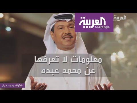 تفاعلكم : معلومات لا تعرفها عن الفنان محمد عبده  - 18:21-2018 / 2 / 19