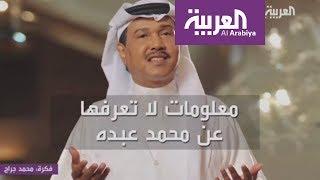 تفاعلكم : معلومات لا تعرفها عن الفنان محمد عبده