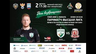 Париматч Высшая лига 1 4 финала Оргхим Сибиряк Матч 1