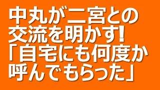 中丸雄一が二宮和也との交流を明かす!「自宅にも何度か呼んでもらった...