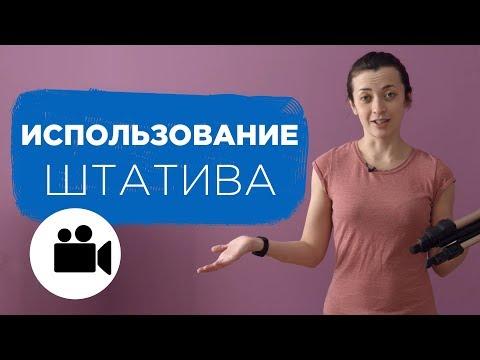 Как использовать штатив. 10 правил как использовать штатив. Штативы для съемки видео | Prosto.Film