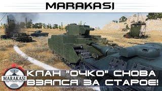 Клан ''очко'' снова взялся за старое, бешеные олени World of Tanks