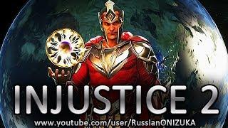 INJUSTICE 2 - Чёрный Адам прохождение  (Секретная концовка и новые приёмы)