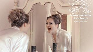 Утро невесты. Работа свадебного стилиста визажиста, Татьяны Зиньковской. Домодедово