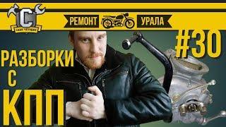 Ремонт мотоцикла Урал #30 - Разборка ураловской коробки с задним ходом