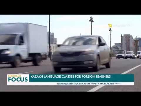 Иностранцы изучают казахский язык