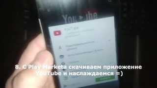 Что делать если не работает YouTube на ZTE V5 Red bull ???