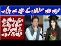 Dr Aafia Siddiqui Release Conditions By America For Pakistani PM Imran Khan 2018