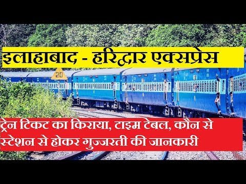 इलाहाबाद हरिद्वार एक्सप्रेस | Allahabad Haridwar Express | 14115 Train | Train Information