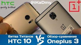 HTC 10 vs Oneplus 3: Битва Титанов